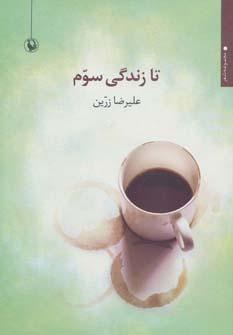 کتاب تا زندگی سوم