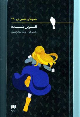کتاب ماجراهای نانسی درو (14)