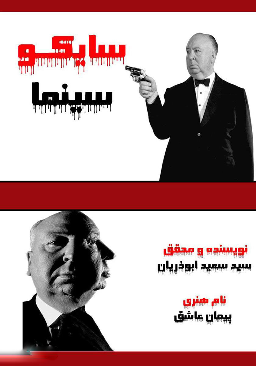 کتاب سایکو سینما