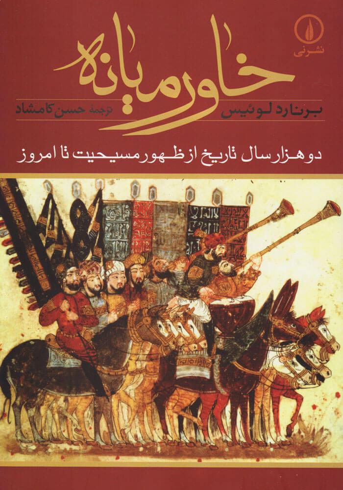 کتاب خاورمیانه