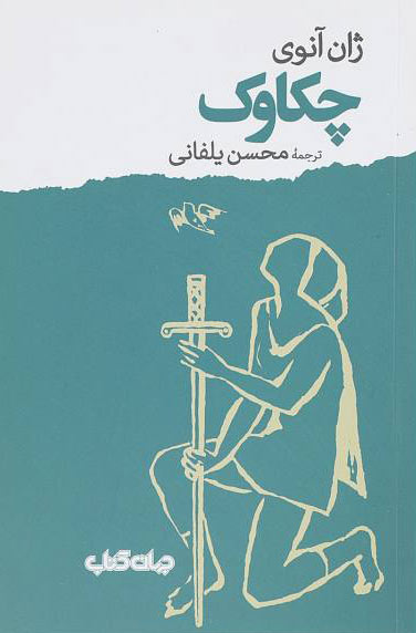 کتاب چکاوک