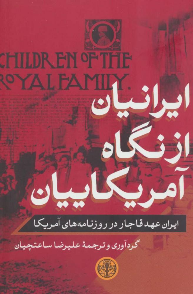 کتاب ایرانیان از نگاه آمریکاییان