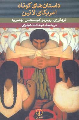 کتاب داستانهای کوتاه آمریکای لاتین