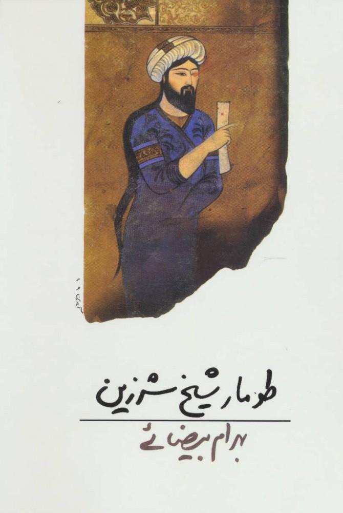 کتاب طومار شیخ شرزین