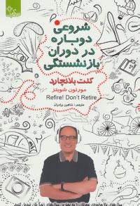 کتاب شروعی دوباره در دوران بازنشستگی