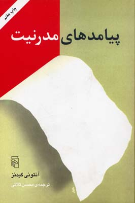 کتاب پیامدهای مدرنیت