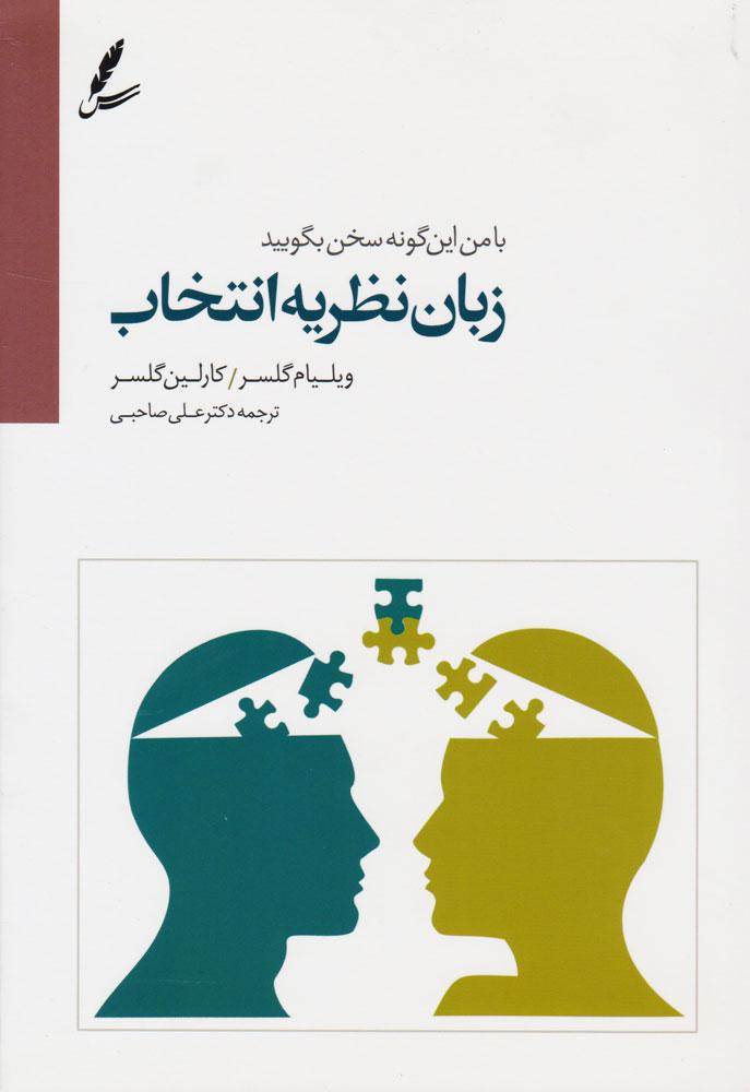 کتاب زبان نظریه انتخاب