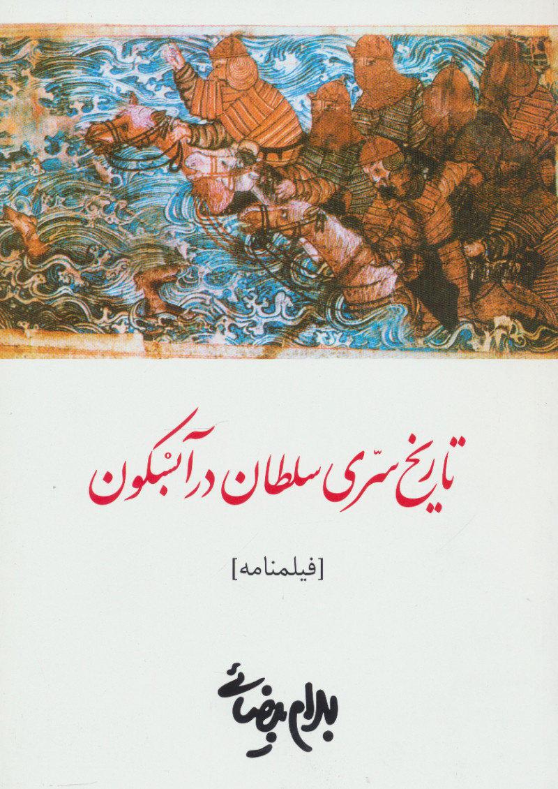کتاب تاریخ سری سلطان در آبسکون