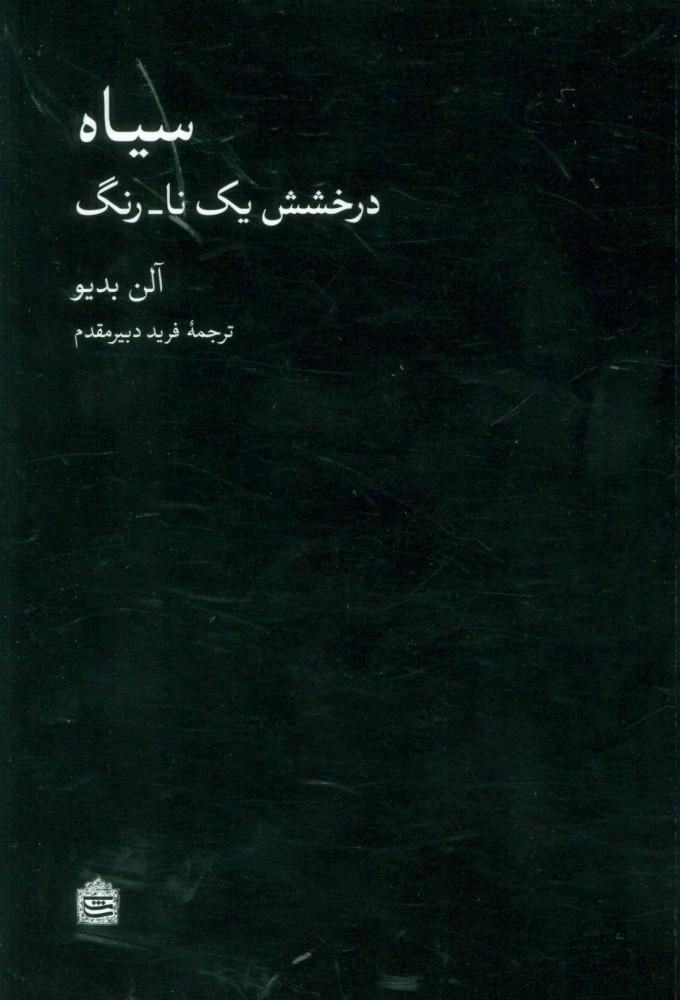 کتاب سیاه (درخشش یک نا-رنگ)