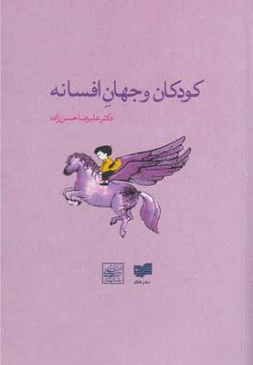 کتاب کودکان و جهان افسانه