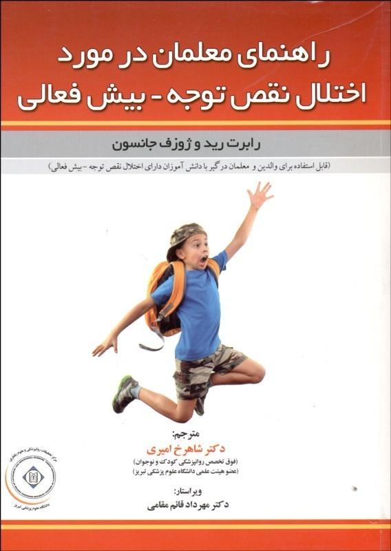 کتاب راهنمای معلمان در مورد اختلال نقص توجه-بیش فعالی