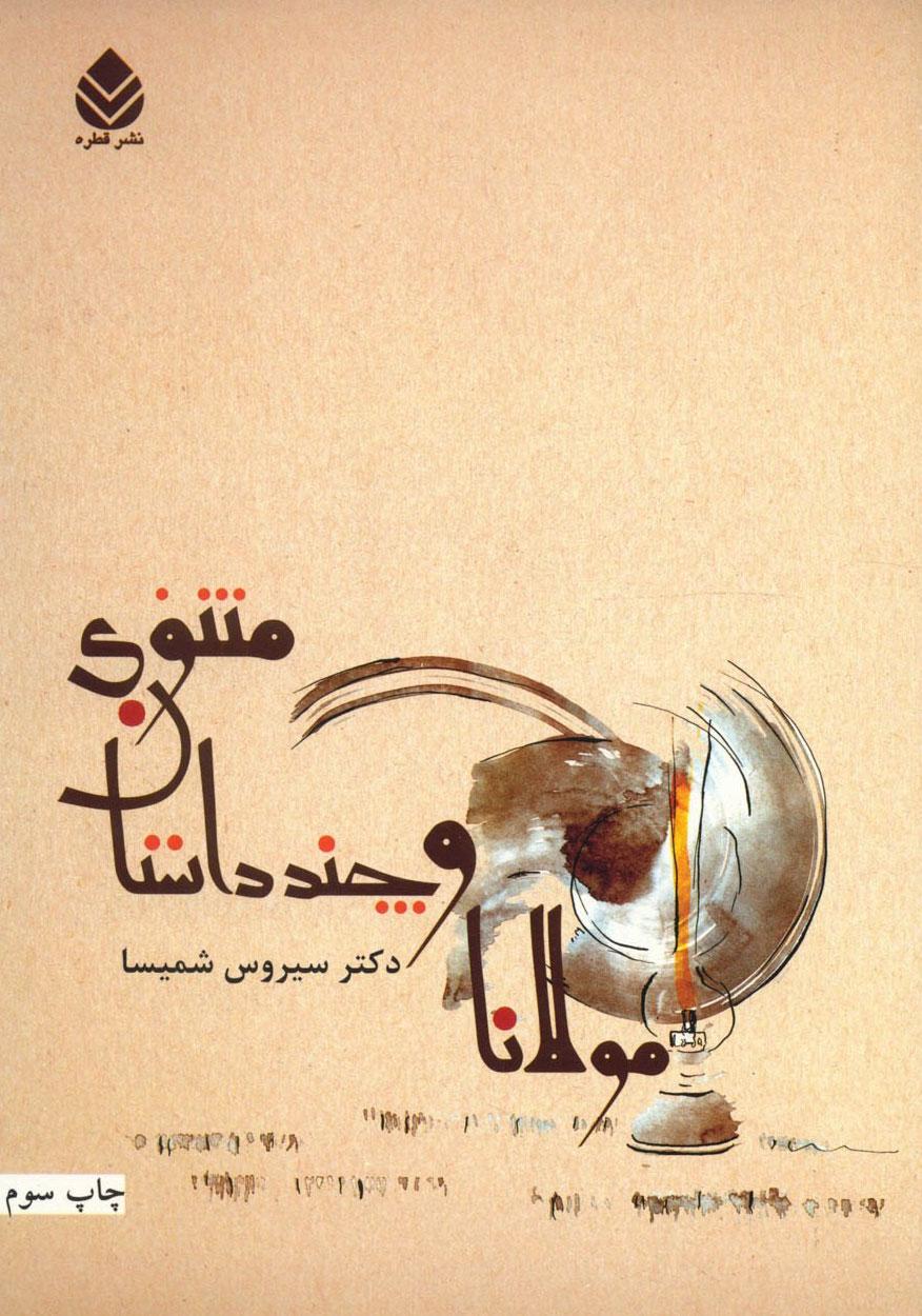 کتاب مولانا و چند داستان معنوی