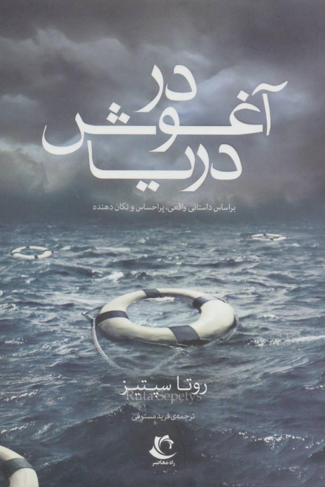کتاب در آغوش دریا