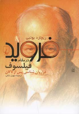 کتاب فروید در مقام فیلسوف