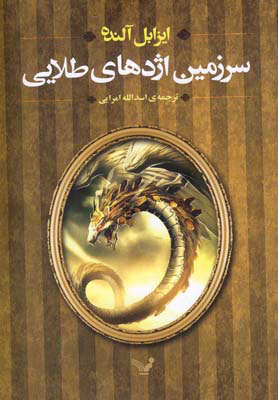 کتاب الکس کولد - جلد 2