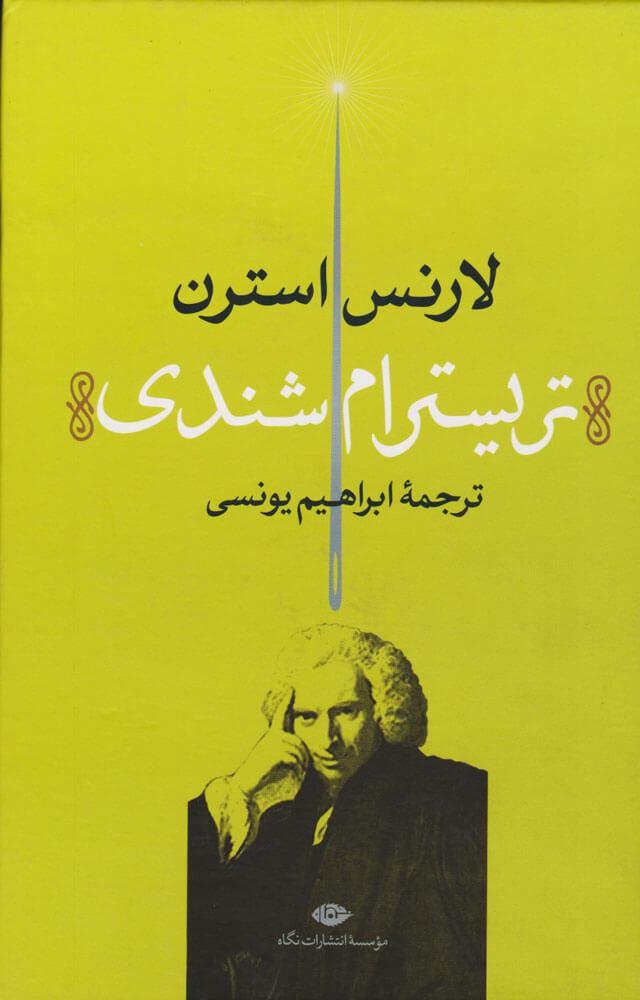 کتاب تریسترام شندی