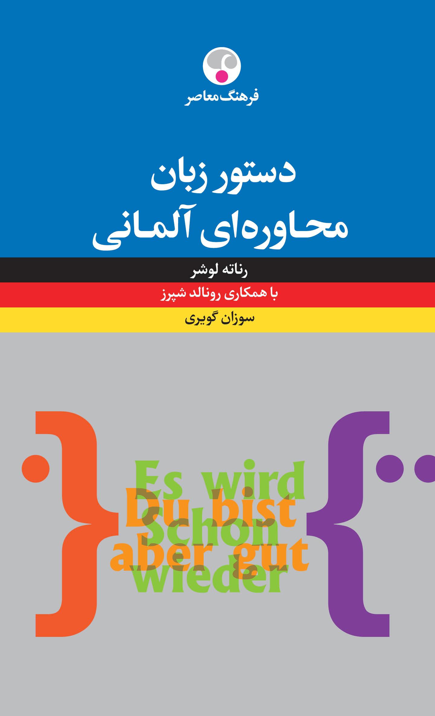 کتاب دستور زبان محاوره ای آلمانی