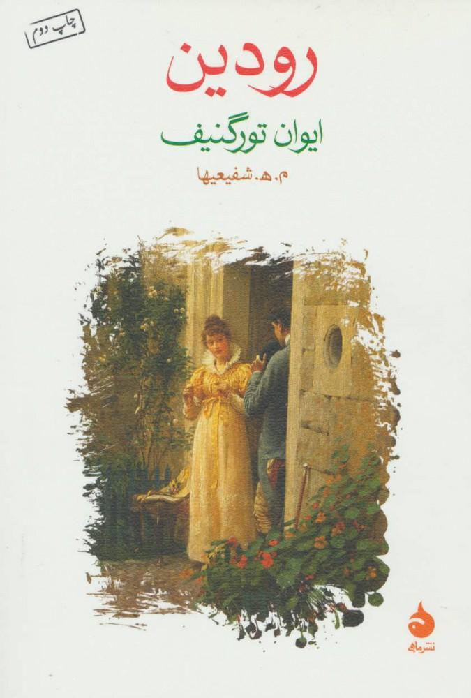 کتاب رودین