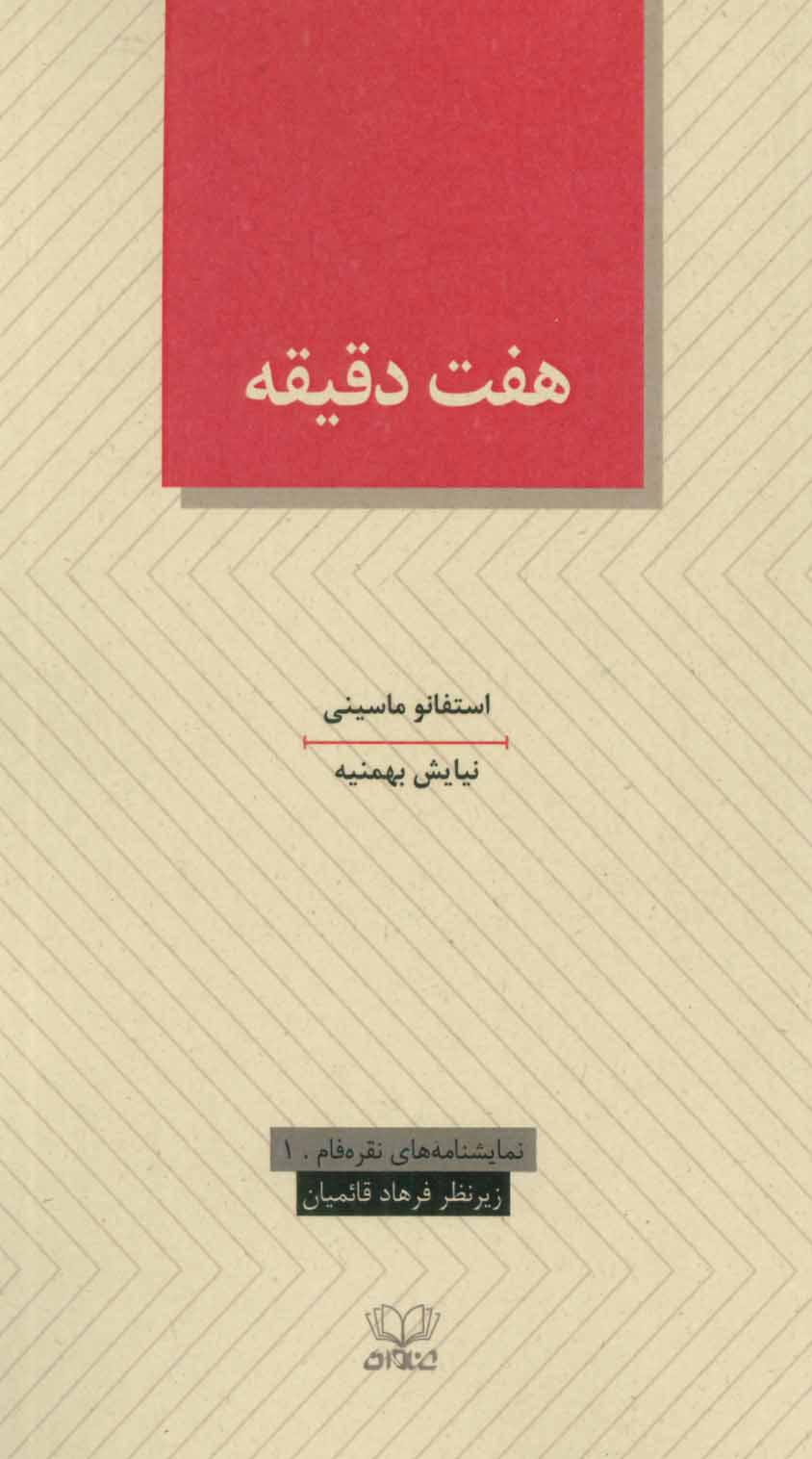 کتاب هفت دقیقه