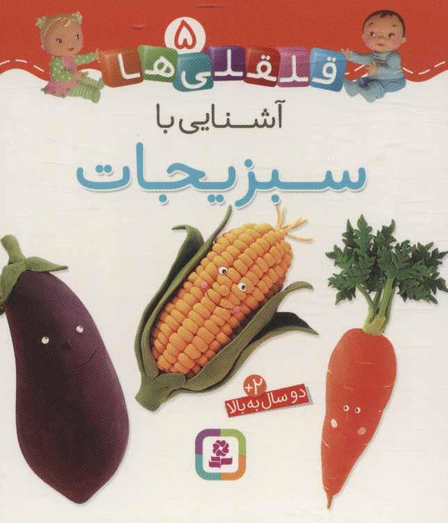 کتاب آشنایی با سبزیجات