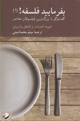 کتاب بفرمایید فلسفه (1)
