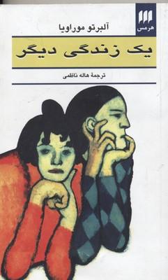کتاب یک زندگی دیگر