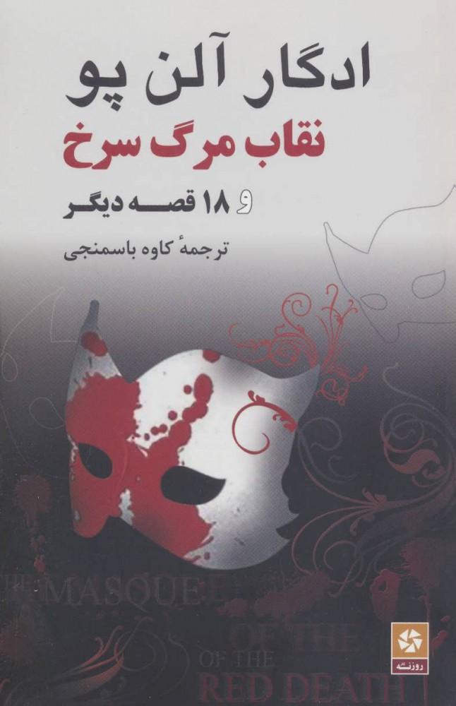 کتاب نقاب مرگ سرخ و 18 قصه دیگر