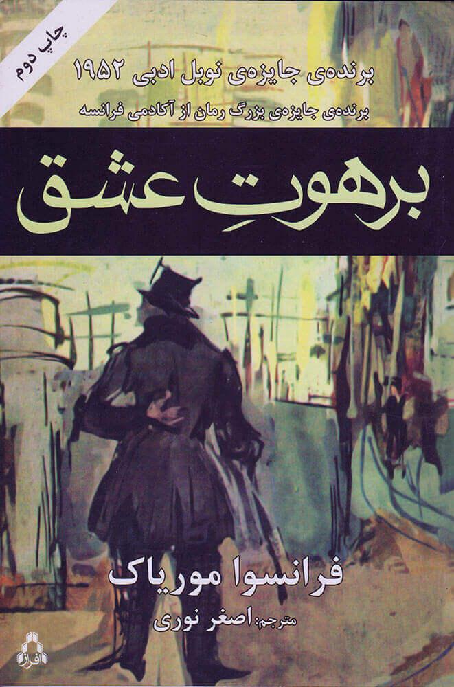 کتاب برهوت عشق