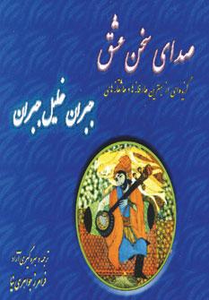 کتاب صدای سخن عشق
