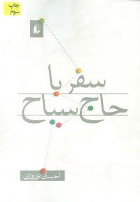 کتاب سفر با حاج سیاح