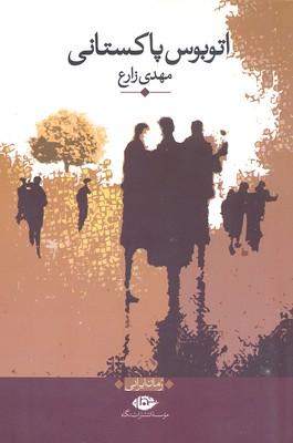 کتاب اتوبوس پاکستانی