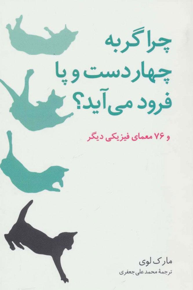 کتاب چرا گربه چهار دست و پا فرود می آید؟