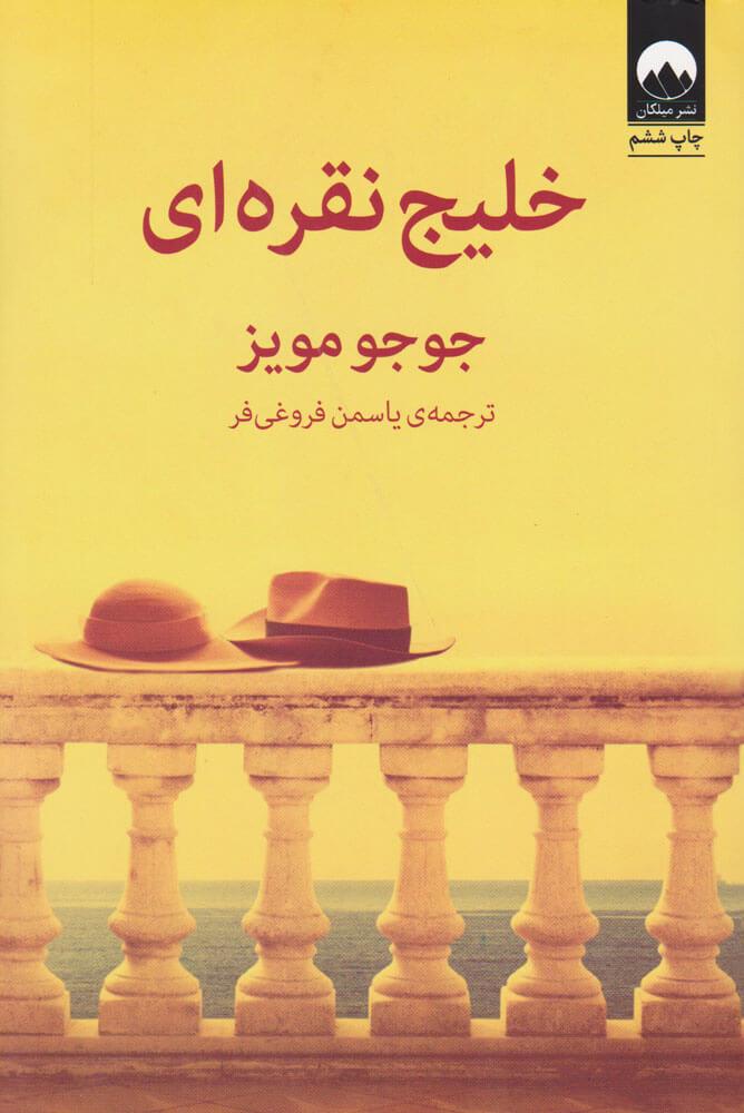 کتاب خلیج نقره ای