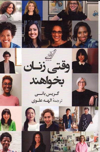 کتاب وقتی زنان بخواهند