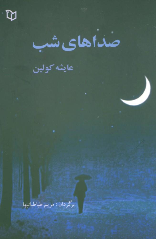 کتاب صداهای شب