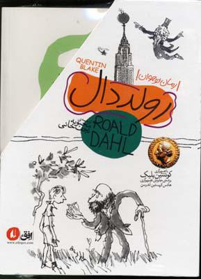 کتاب مجموعه رولد دال