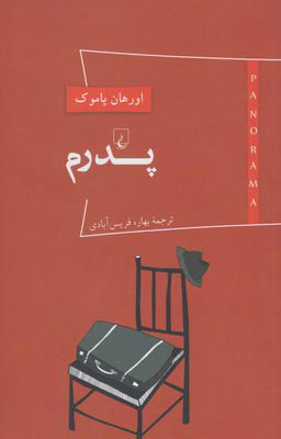 کتاب پدرم
