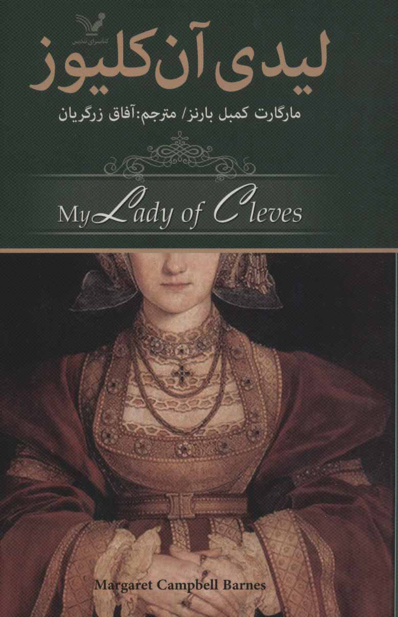 کتاب لیدی آن کلیوز