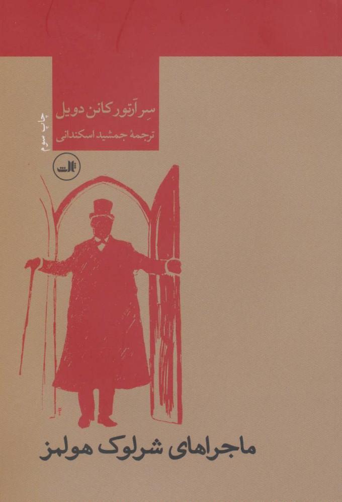 کتاب ماجراهای شرلوک هولمز