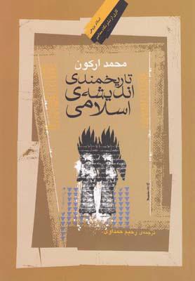 کتاب تاریخمندی اندیشه ی اسلامی