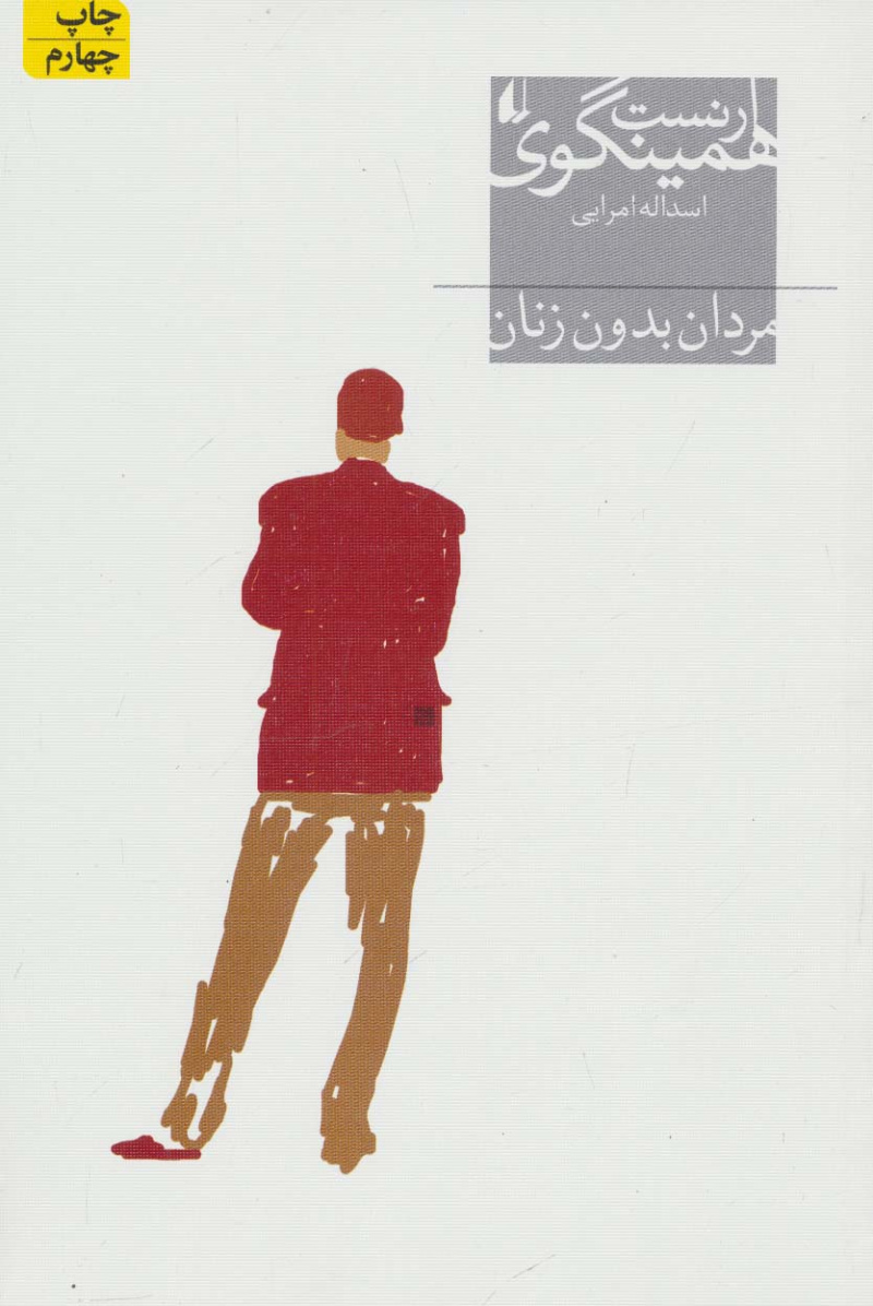 کتاب مردان بدون زنان