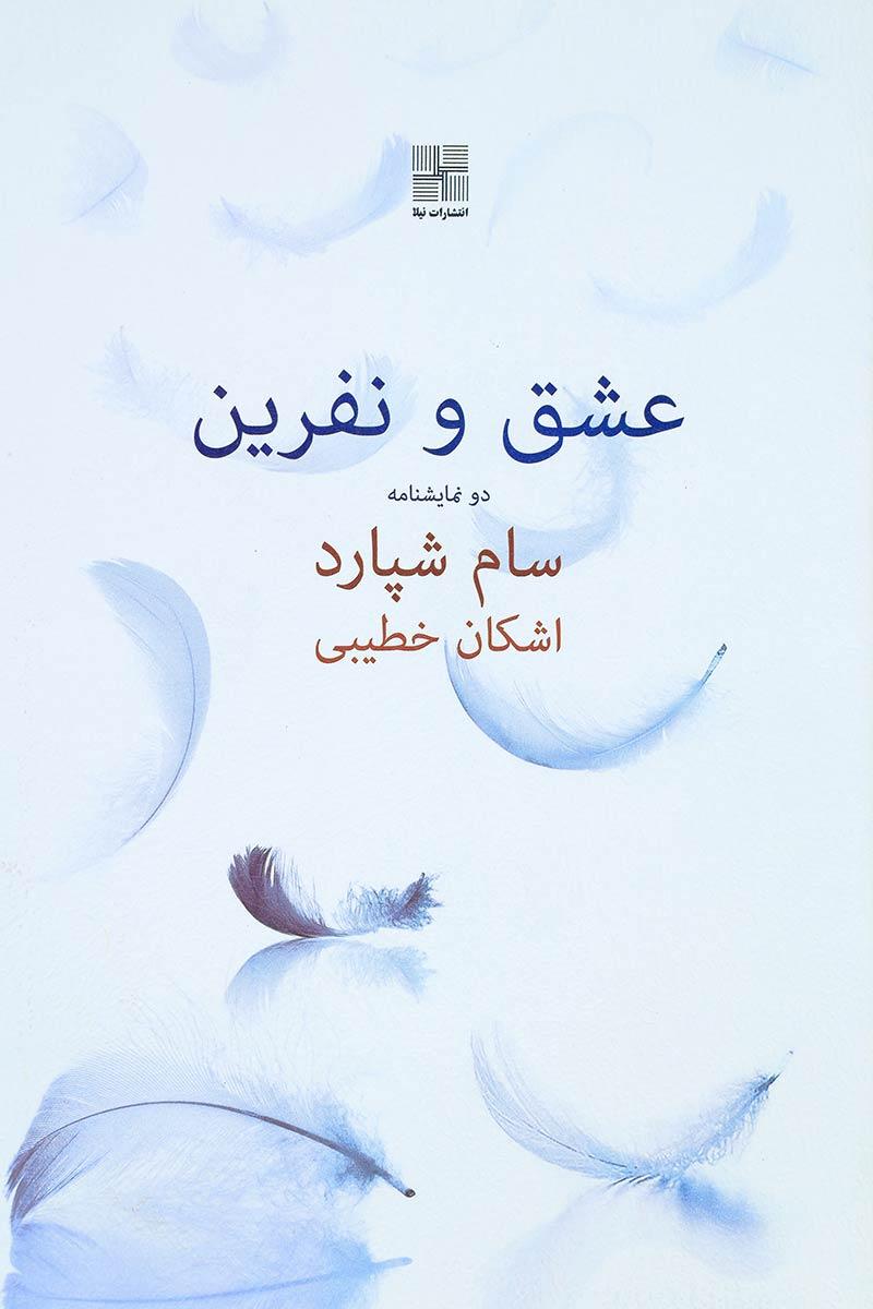 کتاب عشق و نفرین