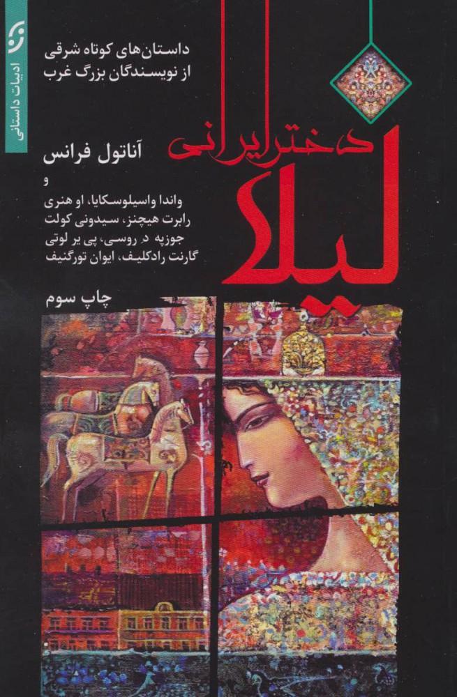 کتاب لیلا دختر ایرانی