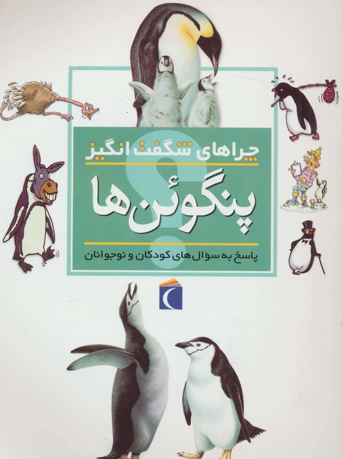 کتاب پنگوئن ها