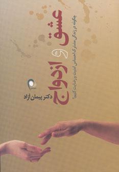 کتاب عشق و ازدواج
