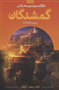 کتاب گمشدگان-کتاب پنجم