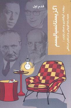 کتاب اگزیستانسیالیسم