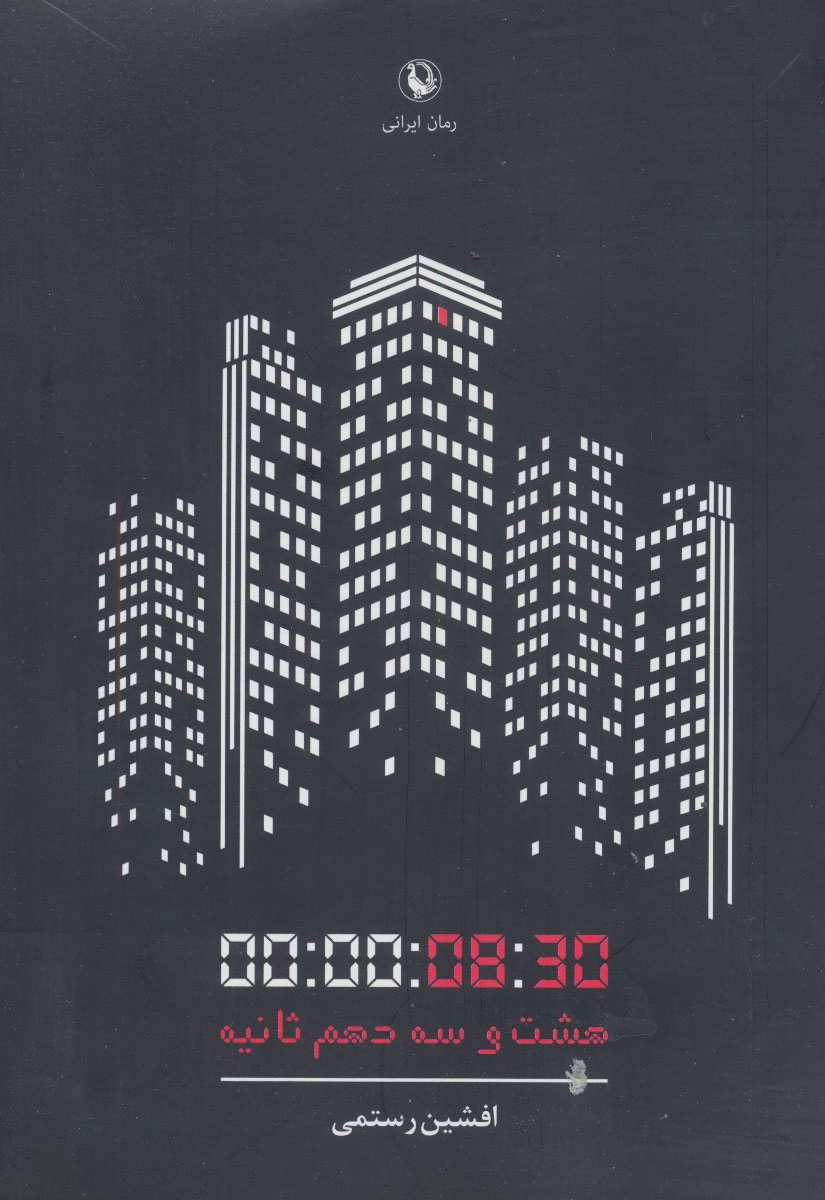 کتاب هشت و سه دهم ثانیه