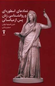 کتاب نمادهای اسطوره ای و روانشناسی زنان پس از میانسالی