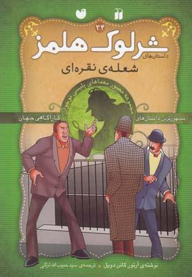 کتاب شرلوک هلمز(34)